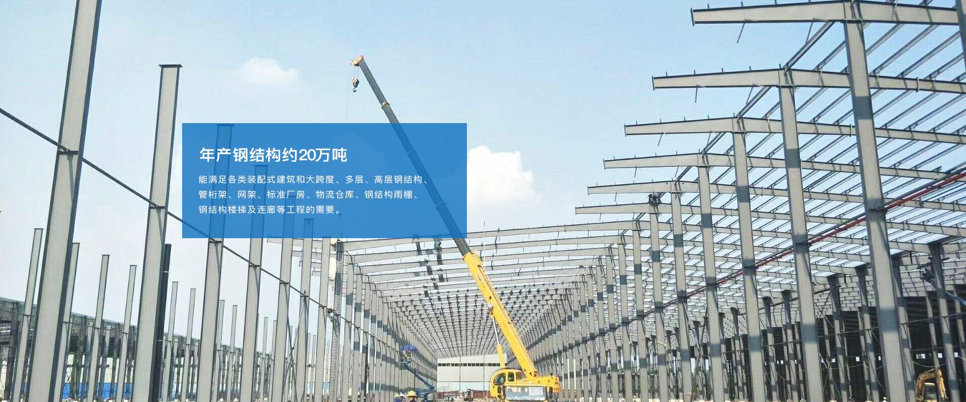 北京周边钢结构